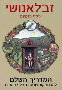 Hebrew edition of Humanure