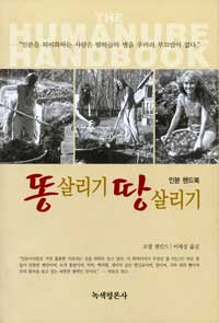 Korean edition of Humanure